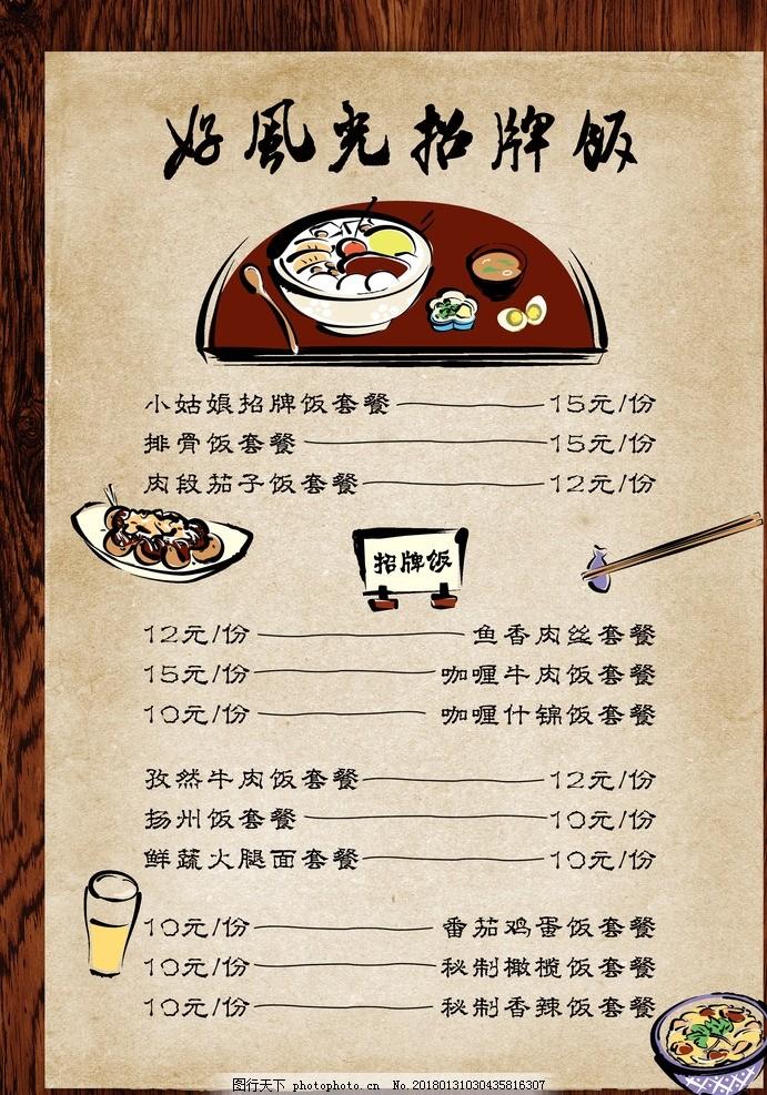 a4套餐菜单 招牌饭 矢量图 卡通餐具 复古背景菜单 木纹 牛皮纸