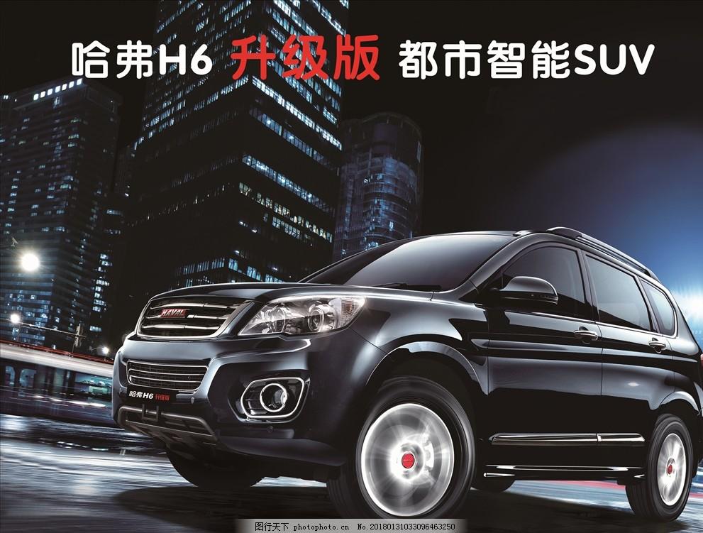 哈弗h6 车图片 汽车海报 汽车广告 越野