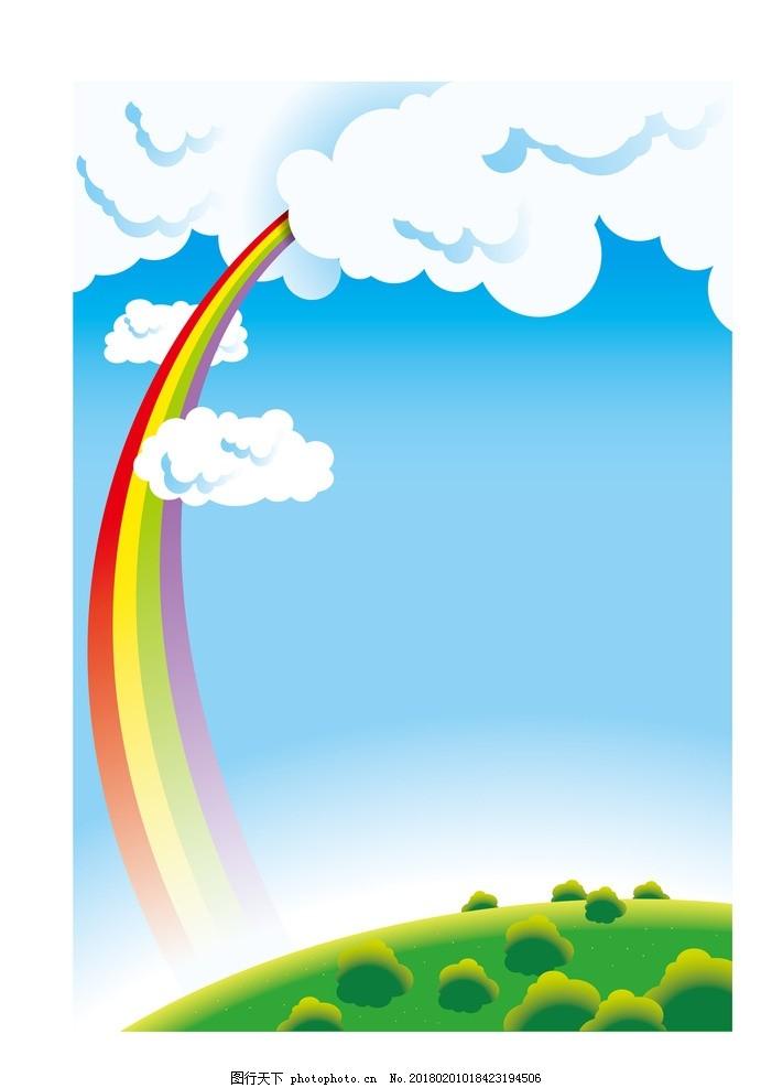 彩虹 矢量图 风景 云 动漫动画