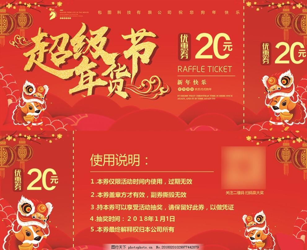 中国风淘宝天猫年货优惠券礼商场
