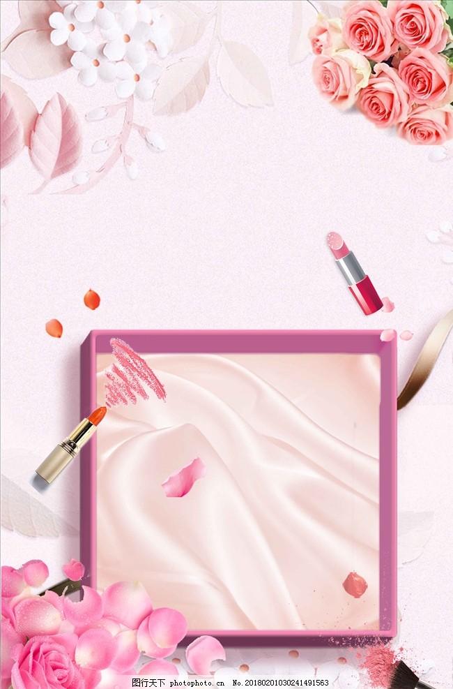 化妆品背景 黛岚诗 护肤品 护肤品海报 护肤品展板 护肤品素材
