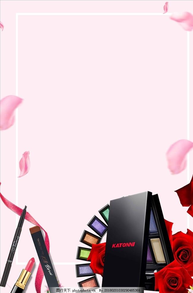 眼影 化妆品背景 小清新背景 时尚背景 护肤品背景 美妆背景 化妆品店