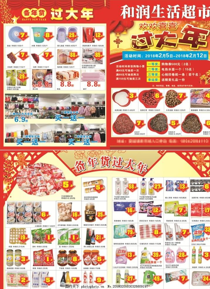 和润超市宣传单 超市单页 商场广告 宣传单广告 超市春节促销 超市