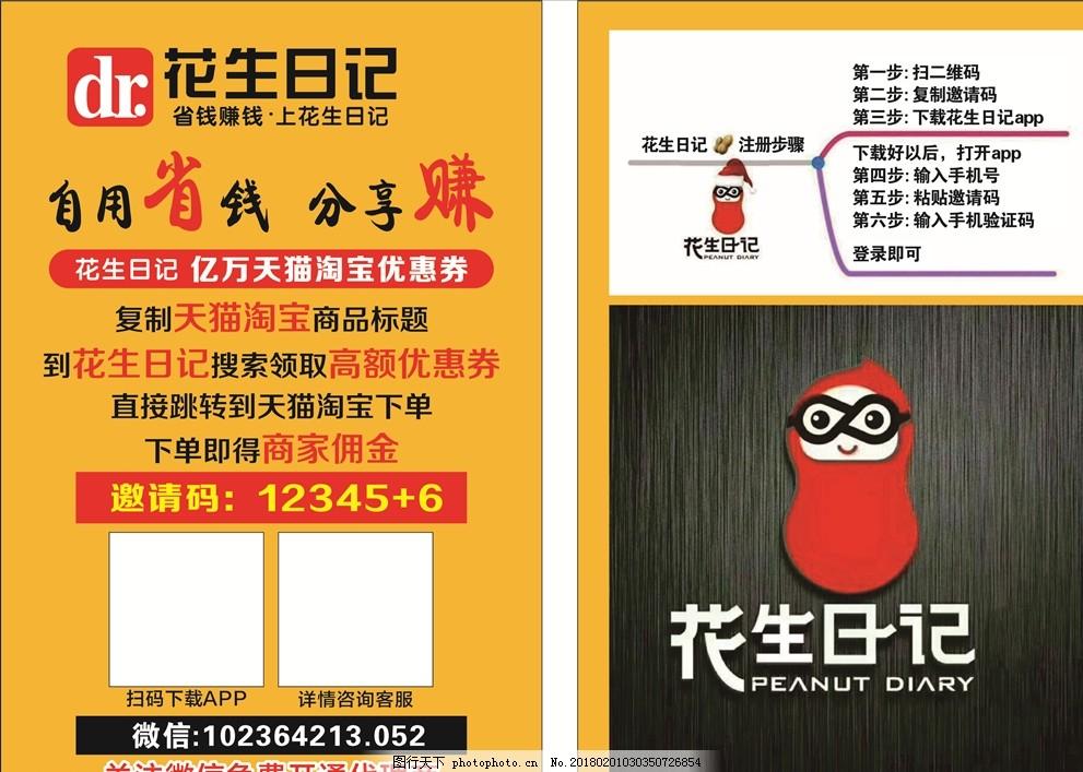 花生日记单页 黄颜色 印刷 海报 记宣传单