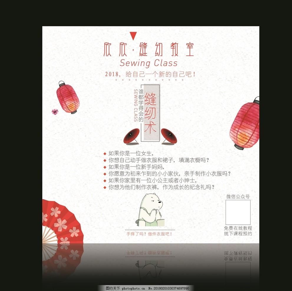 日系简约风格宣传dm单页海报缝 缝纫班 方形海报 手工课 宣传单