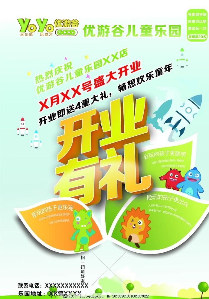 宣传单 开业宣传单 游乐园 儿童乐园 单页 正反面宣传单 卡通乐园