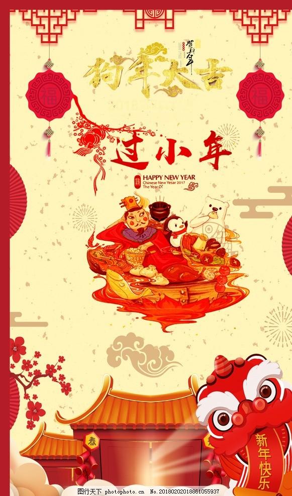 小年夜 海报 2018 小年 中国风 喜庆 宣传 灯笼 中国结 设计 设计