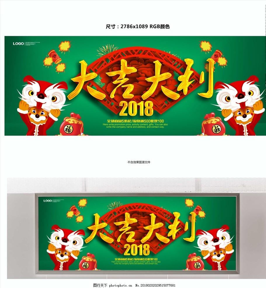 大吉大利 过年 新年快乐 新年贺卡 新年利是封 公司红包 商业红包