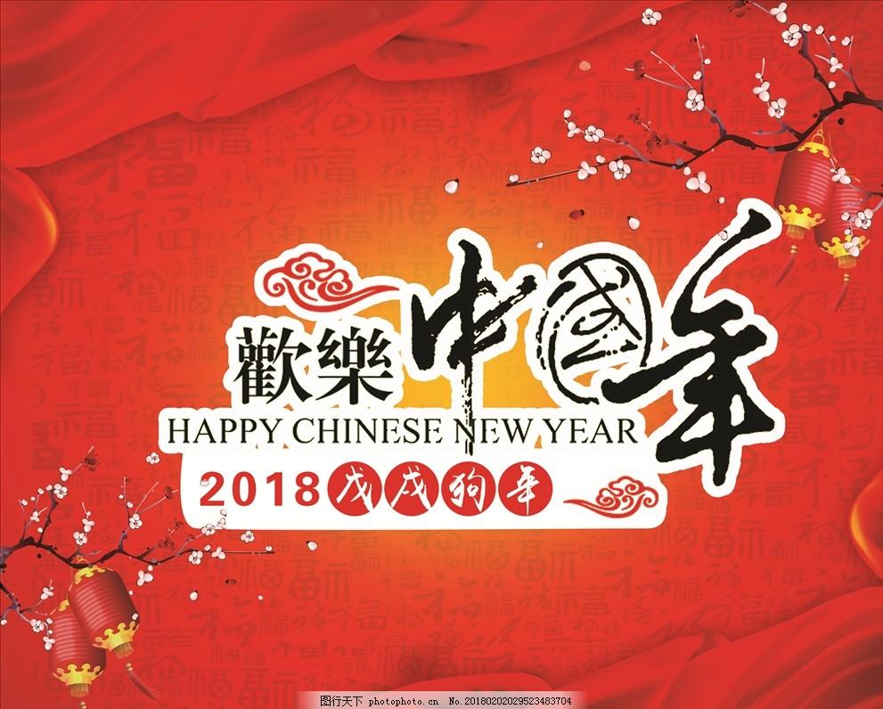 欢乐中国年 地贴 节日海报 春节海报 喜庆海报