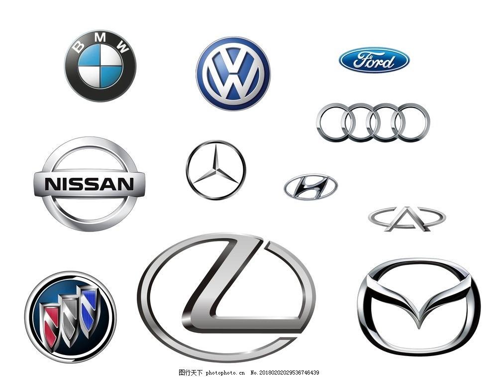 汽车标志 汽车素材 汽车标志大全 宝马 宝马标志 大众 大众标志