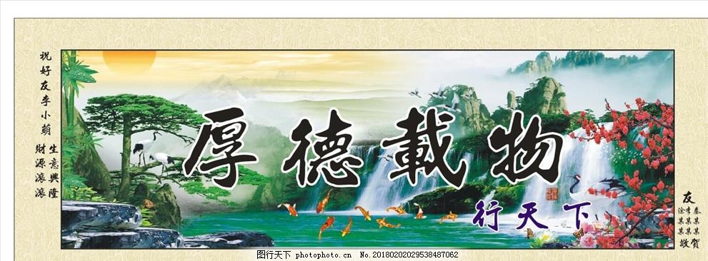 风景画 装饰画 厚德载物 槐树 横幅山水画 江南水乡 高清风景画