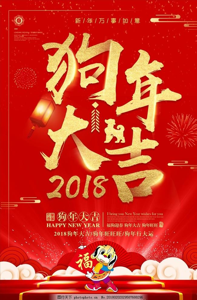 2018新年海报 剪纸 狗年 新春 地产广告 拜年
