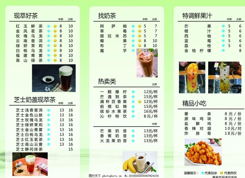 饮吧 冷饮 热饮 价目表 不凡饮吧 菜单