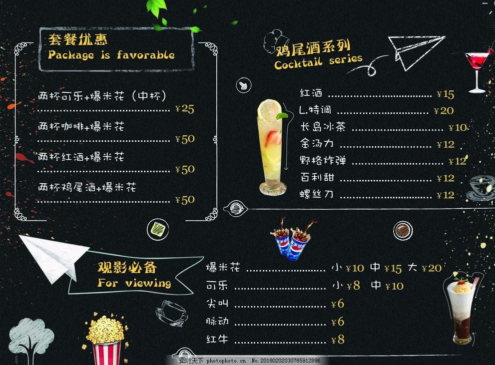 酒单 电影院 菜单 饮料 黑色 室内广告设计