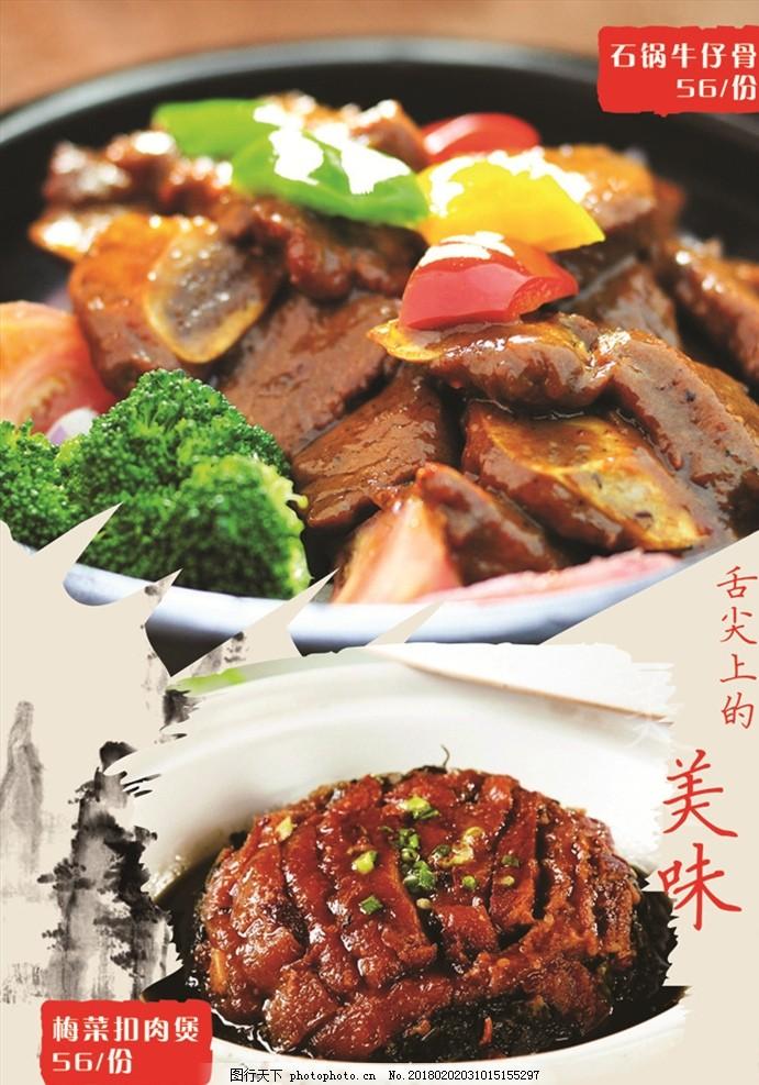 石锅牛仔肉 梅干菜扣肉 梅干菜扣肉煲 古典背景 国画背景 手绘背景