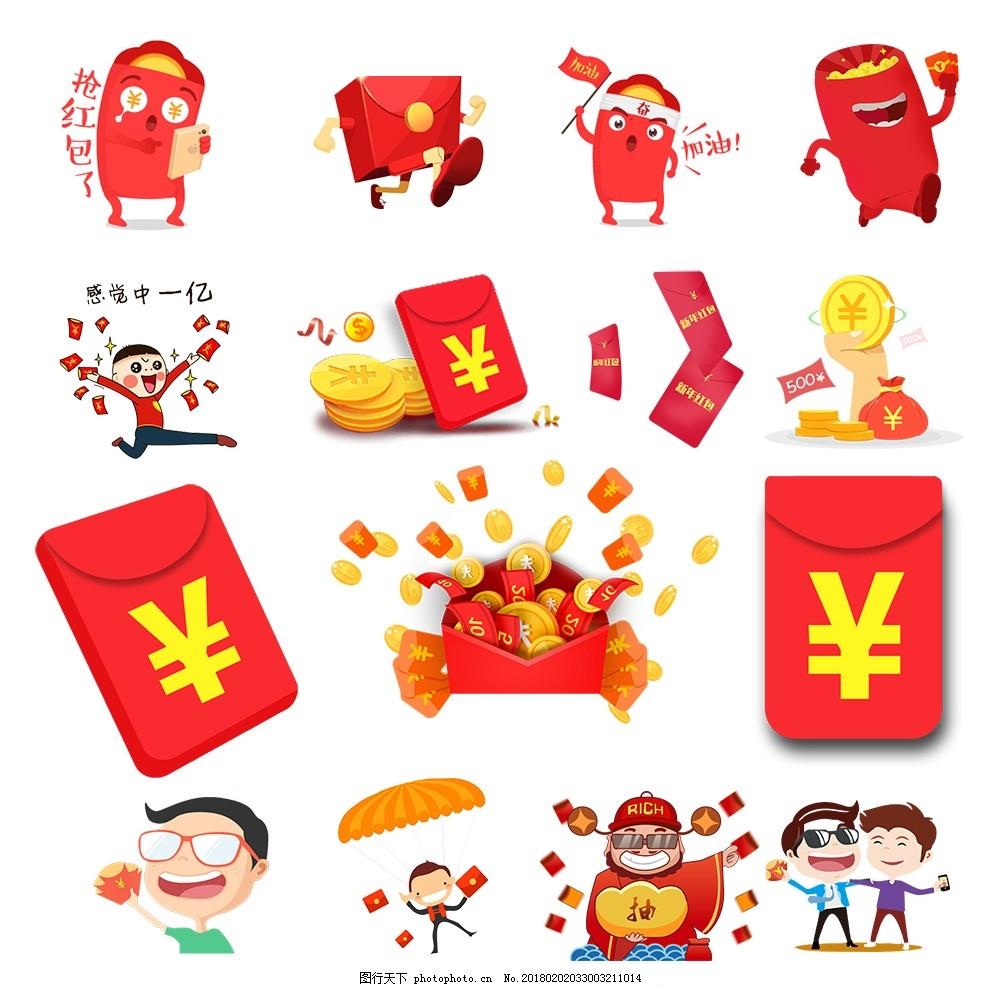 红包 抢红包 红包素材 发红包了 红包海报 红包促销 领红包 红包袋
