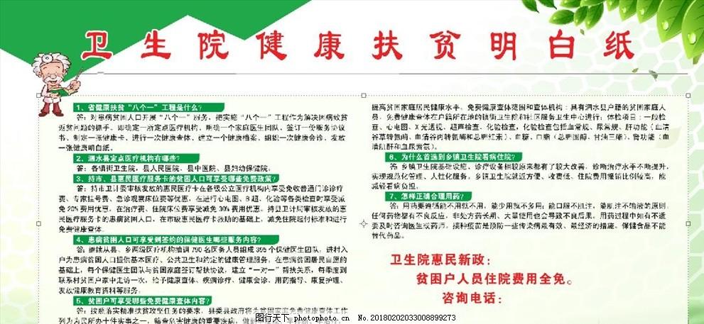 健康教育 宣传栏 明白纸 扶贫 健康扶贫 设计 psd分层素材 psd分层