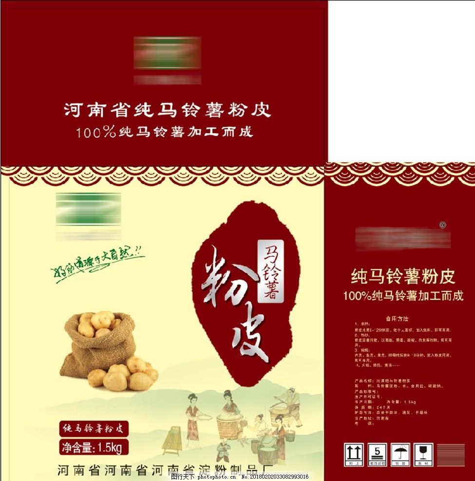 粉皮箱 土豆 马铃薯粉皮 纯粉皮 粉皮制作图 包装设计 分层素材