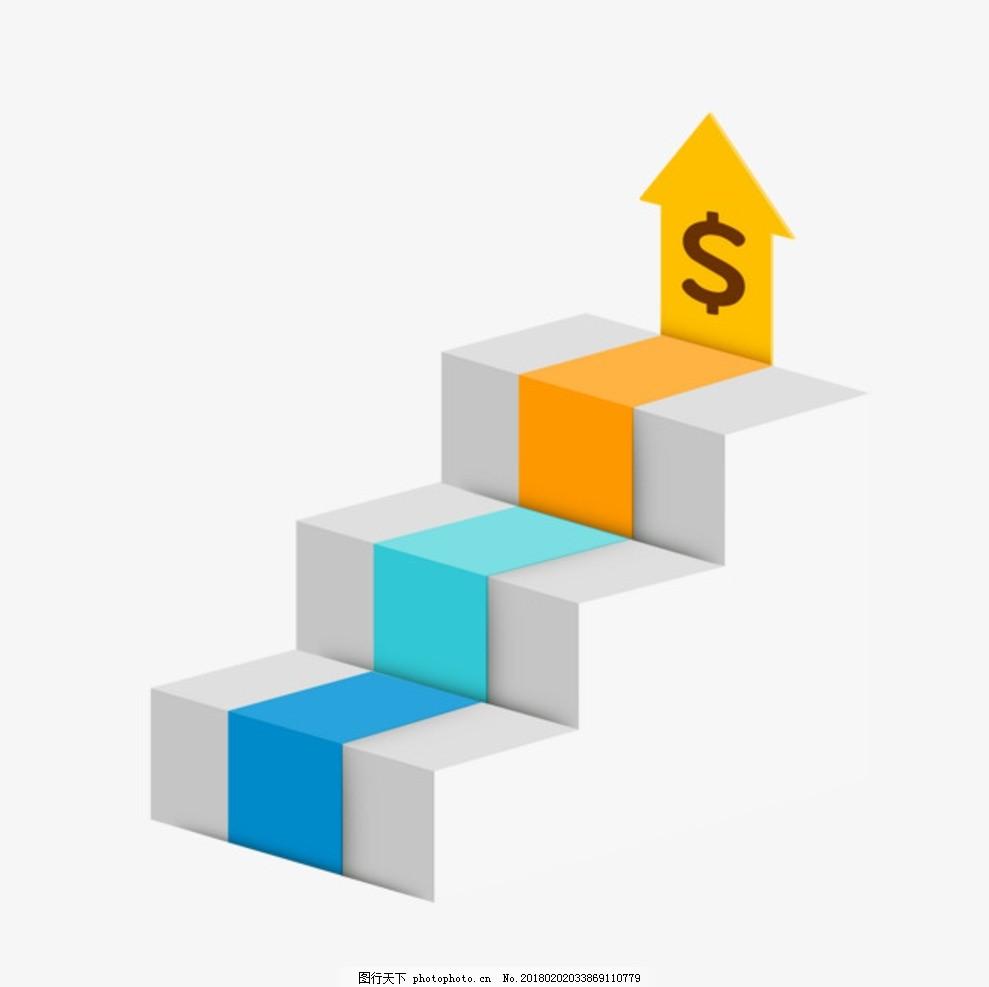 ppt 元素 箭头 信息 标签 图表 上升 楼梯 设计 其他 图片素材 ai