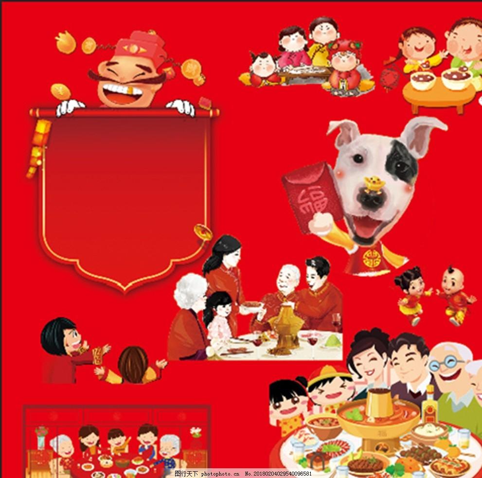 新年年夜饭 年夜饭预订 过年卡通人 新年卡通人 年夜饭卡通人 年夜饭灯笼