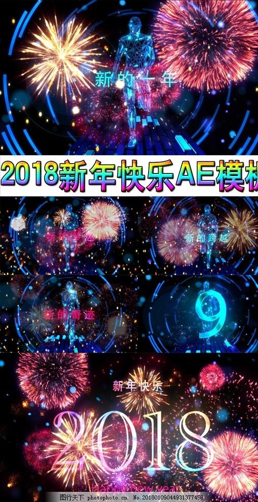 2018新年快乐倒计时AE模板,晚会倒计时,春节倒计时,狗年倒计时,烟花,奔跑2018,2018AE