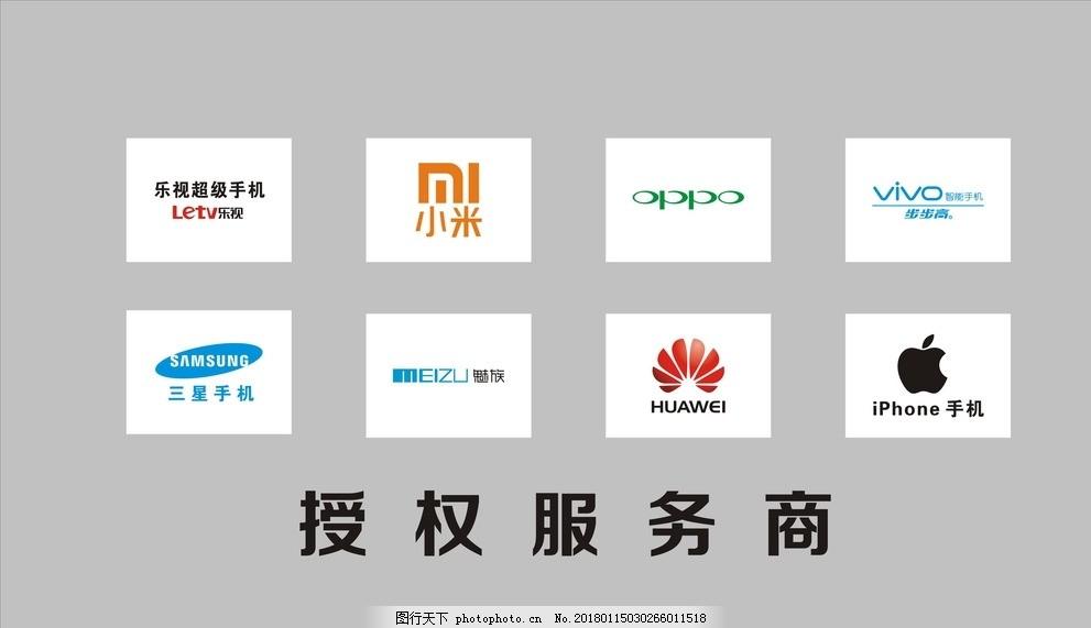 数码背景墙,数码标志,科技标志,手机标志,OPPO标志,VIVO标志,步步高标志