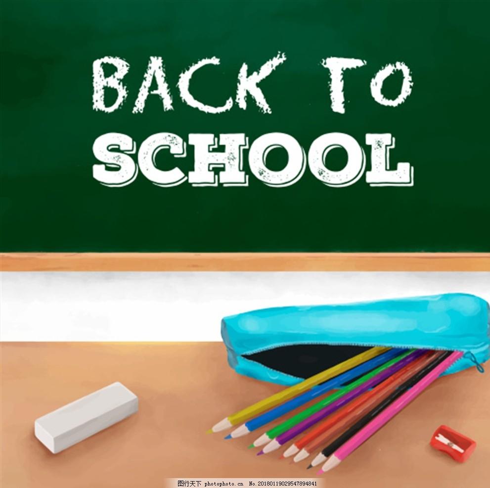 开学海报,开学新装备,开学啦,开学季海报,开学季促销,开学背景,开学活动