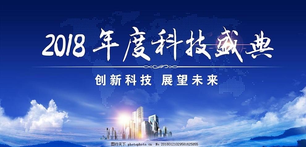 2018年度科技盛典扬帆起航,科技未来,科技背景,科技之光,数码科技,网络科技,蓝色科技