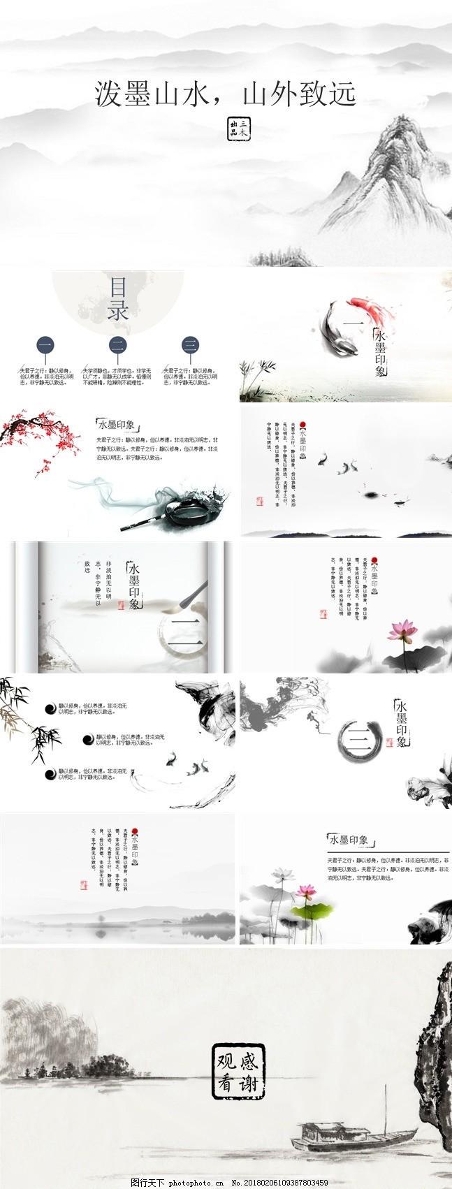 水墨印象中国风动态ppt12页,古典,淡雅,简约,通用,传统文化,工作总结