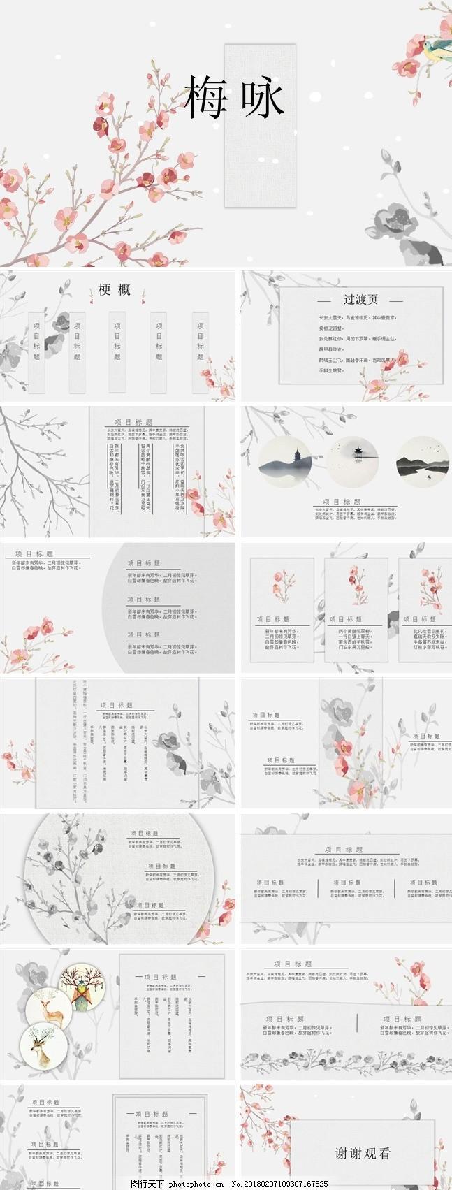 意境中国风PPT,水墨,古典,淡雅,简约,通用,传统文化